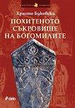 Похитеното съкровище на богомилите - Христо Буковски - книга