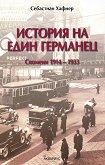История на един германец : Спомени 1914 - 1933 - Себастиан Хафнер -