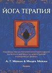 Йога терапия - книга