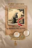 Пелагия и червеният петел - Борис Акунин -