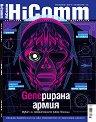 HiComm : Списание за нови технологии и комуникации - Септември 2015 -