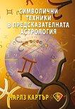 Символични техники в предсказателната астрология - Чарлз Картър -