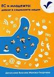 ЕС и младежта: Диалог в социалните медии - Десислава Емилова Манова-Георгиева -