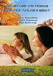 Поучителни християнски приказки, разкази и повест -
