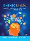 Фитнес за ума. Задачи и упражнения за поддържане на ума в добра форма - Майкъл Пауъл - книга