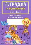 Тетрадка № 3 по математика за 1. клас - Веселина Минчева - книга за учителя