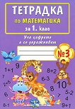 Тетрадка № 3 по математика за 1. клас - помагало