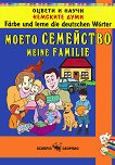 Оцвети и научи немските думи: Моето семейство Färbe und lerne die deutschen Wörter: Meine Familie -