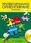 Професионално ориентиране за 5. клас: Портфолио + онлайн материали - книга за учителя