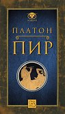 Пир - Платон - книга