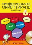 Професионално ориентиране за 6. клас: Портфолио + CD - Тодорка Николова, Гергана Ананиева - книга за учителя