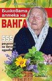 Билковата аптека на Ванга - Звездомира Мастагаркова - книга