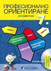Професионално ориентиране за 7. клас: Портфолио + CD - Тодорка Николова, Гергана Ананиева - книга за учителя