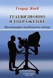 Телевизионно изображение - Теодор Янев -
