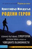 Родени герои - Кристофър Макдугъл - книга