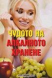 Чудото на алкалното хранене - Росица Тодорова - книга