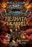 Магистериум - книга 2: Медната ръкавица - Холи Блек, Касандра Клеър -