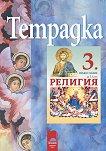 Учебна тетрадка по религия за 3. клас - Православие - Виолета Рогачева, Ваня Станчева -