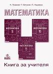Книга за учителя по математика за 9., 10. и 11. клас - Чавдар Лозанов, Теодоси Витанов, Петър Недевски -