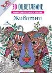 3D книжка за оцветяване: Животни + 3D очила - детска книга
