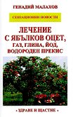 Лечение с ябълков оцет, газ, глина, йод, водороден прекис - Генадий Малахов -