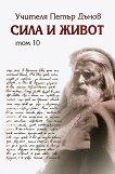 Сила и живот - том 10 - Петър Дънов - книга