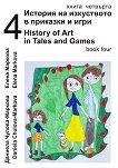 История на изкуството в приказки и игри - книга 4 + CD и 3D макет : History of Art in Tales and Games - book 4 + CD and 3D model - Даниела Чулова-Маркова, Елена Маркова -