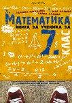 Книга за ученика по математика за 7. клас - Здравка Паскалева, Мая Алашка, Райна Алашка -