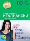 Глаголни таблици - италиански - Мима Диако, Лаура Крафт, Джиглио Речиа - книга