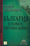 България в Първата световна война - Георги Кременаров - книга
