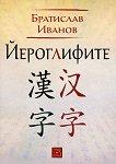 Йероглифите - книга