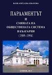 Парламентът и смяната на обществената система в България (1989 - 1994) - Ваня Ангелова Иванова -