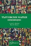Търговски марки - Опозиции - Аглика Г. Иванова, Иван Н. Иванов -