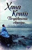 Погребални обреди - Хана Кент - книга