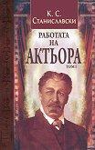 Работата на актьора - том 1 - К. С. Станиславски -