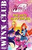 Winx Club: Магията на музиката - Реджина Бици - книга