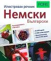 Илюстрован речник: Немски - български - продукт