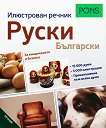Илюстрован речник: Руски - български -