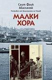 Малки хора - Саит Фаик Абасъянък - книга
