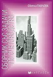 Сборник със задачи по счетоводство - Светла Павлова -