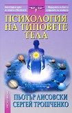 Психология на типовете тела - Пьотър Лисовски, Сергей Трошченко -