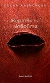 Жертви на любовта - монодрами - Елена Алексиева -