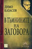 В тъмнините на заговора - Димо Казасов -