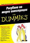 Рисуване на модни илюстрации for Dummies - Лиса Смит Арнолд, Мериан Игън - книга