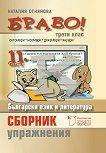 Браво! Част 11: Сборник с упражнения по български език и литература за 3. клас - книга за учителя