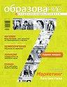 Образование и специализация в чужбина - Брой 61 / Септември 2015 -