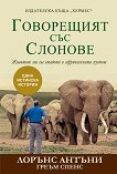 Говорещият със слонове - Лорънс Антъни, Греъм Спенс -