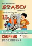 Браво! Част 12: Сборник с упражнения по български език и литература за 3. клас - Наталия Огнянова - помагало