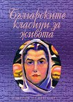 Българските класици за живота - календар