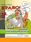 Браво! Част 13: Упражнения за добър правопис по български език и литература за 3. клас - помагало